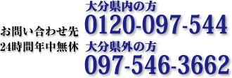 0120-097-544